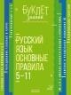 Русский язык 5-11 кл. Основные правила